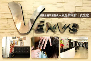 【Ve'nvs hair】使用知名髮品,設計師賦予秀髮全新的時尚造型,剪髮、護髮、染髮、多種燙髮方案可選,讓你擁有明星般風采!近台電大樓捷運站!