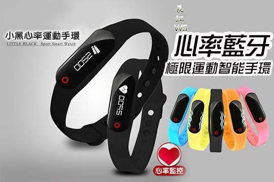 每入只要699元起,即可享有【長江】心率藍牙極限運動智能手環〈一入/二入,顏色可選:粉/黃/藍/橘〉