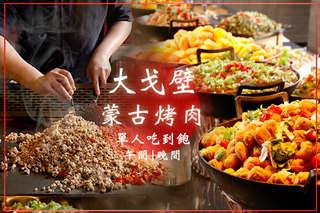 只要269元起,即可享有【大戈壁蒙古烤肉】A.單人午間吃到飽 / B.單人晚間吃到飽