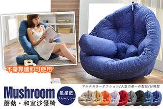 每組只要999元起,即可享有台灣製蘑菇創意懶骨頭沙發椅地墊附頸枕〈1組/2組,花色可選:深邃黑/大橘子/星星藍/薰衣草紫/蕃茄紅/金黃色/法國灰/卡其米/海洋藍〉