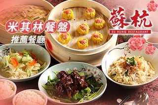 只要899元起,即可享有【蘇杭餐廳】美食家必造訪 A.飄香中菜雙人餐 / B.飄香經典中菜四人餐