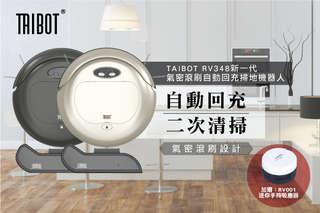 只要2990元,即可享有【TAIBOT】新一代氣密滾刷自動回充掃地機器人1入(RV348),顏色可選:鐵黑色/香檳金,加贈迷你手持吸塵器1入