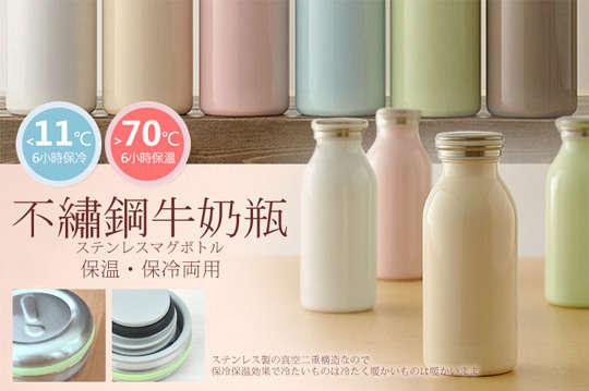 每入只要192元起,即可享有304不鏽鋼保溫保冷密封蓋水瓶〈任選1入/2入/4入/8入/10入/12入,顏色可選:黃色/白色/綠色/粉色/藍色/咖啡色,尺寸可選:350ML/500ML〉