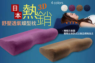 每入只要390元起,即可享有日本熱銷3D舒壓透氣蝶型枕〈任選一入/二入/四入/六入/八入,顏色可選:藏藍/紫色/空氣層白/摩卡色〉