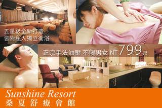 只要799元起,即可享有【桑夏舒療會館 Sunshine Resort】五星級正宗手法全身油壓A.6