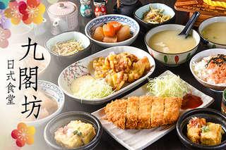 位於成大商圈!【九閣坊日式食堂】豐富的雙人和風定食套餐,有經典必吃的日式豬排定食及若雞唐揚定食,搭配各種充滿日式風味的附餐,給您精緻美味的味蕾體驗!