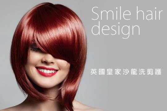 只要100元起,即可享有【Smile hair design造型髮藝】A.時尚剪髮專案 / B.英國皇家沙龍洗髮+專業造型冷燙(不限長短) / C.英國皇家沙龍洗髮+專業造型染髮(不限長短)