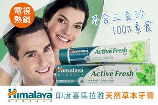 """潔牙的輕鬆""""潔淨""""!【電視熱銷印度 Himalaya喜馬拉雅天然草本牙膏】印度旅遊必買商品,完美的草本配方,清新的沁涼感受,讓您每天都能迎接快樂的一天~~"""