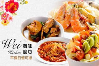 只要230元,即可享有【Wei Kitchen 薇味廚坊】平假日可抵用330元消費金額〈特別推薦:瑞士鮭魚海鮮燉飯、塔香三杯雞飯、香煎鯖魚飯、蕃茄義大利麵、海鮮麵、麻油雞飯、綜合鮮蔬沙拉〉