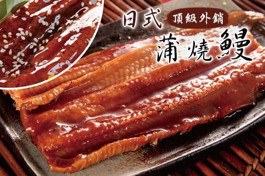 每包只要220元起,即可享有頂級外銷日式蒲燒鰻〈三包/六包/十包〉