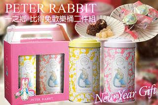 每盒只要299元起,即可享有【一之鄉】比得兔歡樂桶二件組手提禮盒〈一盒/三盒/六盒/八盒〉