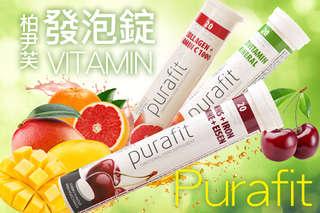 【purafit柏尹芙-發泡錠】酸甜好滋味+氣泡感,隨泡隨喝最有感,全家大小都可以快速又輕鬆的補充活力!