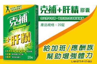 每盒只要159元起,即可享有【克補肝精】天然肝精+膽素+肌醇8種完整B群〈一盒/二盒/四盒/八盒,即期品〉