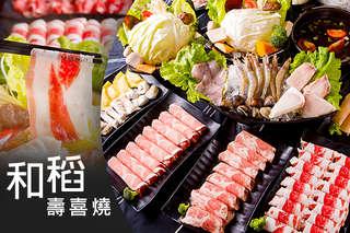 只要650元起(雙人價),即可享有【和稻壽喜燒】A.優質饗宴雙人吃到飽 / B.元氣鍋物雙人吃到飽