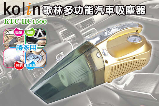 每入只要790元起,即可享有【歌林Kolin】吸塵x充氣x照明x測胎壓多功能汽車吸塵器〈一入/二入/四入,一年保固〉