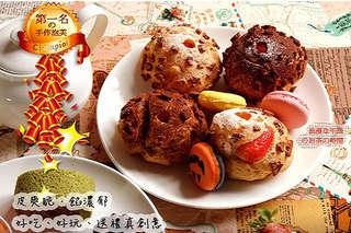 要吃時再填裝餡料,【克朗奇-獨創皮餡分裝 DIY爽脆泡芙】讓麻吉隨時都能吃到最酥脆的泡芙,每一口都是最頂級的口感!