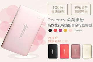 每入只要459元起,即可享有台灣製BSMI認證Decency16000高效雙孔輸出鋁合金行動電源〈任選一入/二入/三入/四入,顏色可選:玫瑰金/騎士黑/迷戀紫/火躍紅/香檳金〉