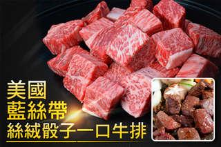 【美國藍絲帶絲絨骰子一口牛排】有著讓人欲罷不能的肉汁與嚼感,毎一口都好是美味的保證~