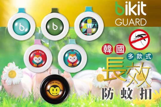 每入只要99元起(免運費),即可享有韓國【Bikit Guard】長效防蚊扣〈1入/2入/4入/8入/12入,款式隨機出貨〉