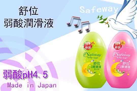 每入只要110元起,即可享有日本原裝【Safeway 舒位】PH4.5弱酸情趣潤滑液〈一入/二入/四入/八入/十入,款式可選:魔法黃金/穗山花奈〉