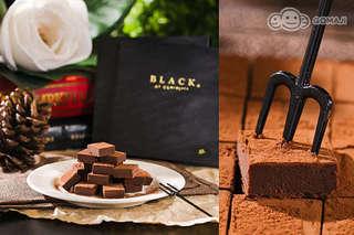 只要399元,即可享有【Black As Chocolate】BAC限定美味〈含53%生巧克力一盒   伯爵生巧克力一盒〉