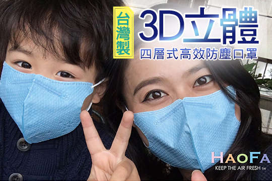 每片只要4元起,即可享有台灣製3D立體四層式高效防塵口罩〈任選50片/150片/300片/400片/600片,顏色可選:水藍色/桃紅色/薰衣草紫/銀灰色,每50片限選同顏色〉