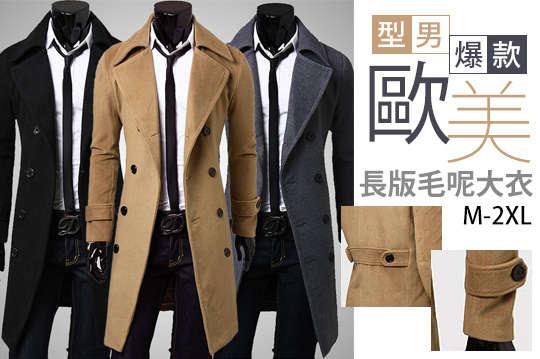 每入只要599元起,即可享有歐美型男爆款時尚長版毛呢修身保暖大衣外套〈一入/二入/三入/四入/六入/八入,顏色可選:駝色/黑色/灰色,尺寸可選:M/L/XL/2XL〉