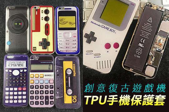 每入只要69元起,即可享有創意復古遊戲機TPU手機保護套〈任選1入/2入/4入/8入/12入/20入,機型可選:i6&6s/i6&6s Plus,款式可選:計算機(普通&科學款隨機出貨)/爆屏/白色遊戲機/相機/蘋果6彩屏/蘋果拆機/諾基亞/貝克街221號/遊戲手柄/錄音帶(黑黃&白色&經典款機款出貨)〉