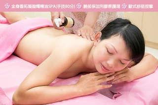 只要350元起,臉部護理、身體舒壓課程任選!【溫馨小築SPA美妍館】即將帶給每位女人高規格、高品質的SPA享受,體驗極致幸福瞬間~