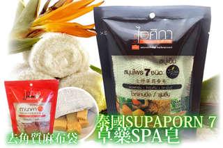 每入只要59元起,即可享有泰國SUPAPORN 7草藥SPA皂〈2入/4入/8入/15入/20入,款式可選:7草藥草本SPA皂/塔納卡淨白草本SPA皂〉每入附去角質麻布袋1入
