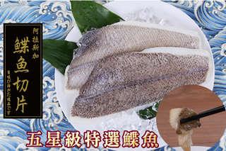 【買新鮮-媲美五星級食材鲽魚切片】魚肉細緻,蒸、煎、炸、紅燒都能品嚐到鲽魚的美味!