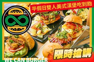 只要459元(雙人價),即可享有【WE CAN 威肯創意廚房】平假日雙人美式漢堡吃到飽〈美式漢堡、各式炸物、鮮蔬沙拉、飲品無限享用〉