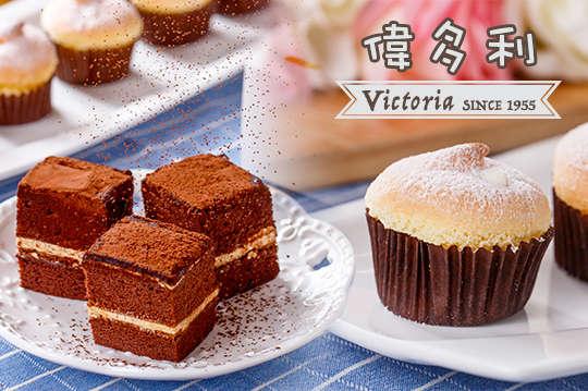 只要196元,即可享有【偉多利專業烘焙】午茶點心禮盒〈含北海道mini小戚風(12入/盒) + 維也納巧泥cake(15入/盒)〉
