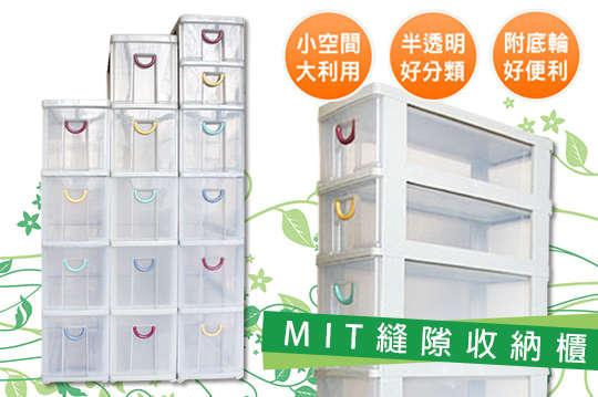 只要649元起,即可享有台灣製好收納-4層/5層/(2+4層)隙縫式收納櫃(附輪)〈一組/二組〉
