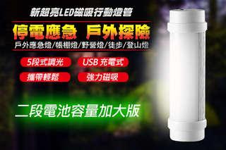 您黑夜的一盞明燈!【新超亮LED磁吸行動燈管(二段電池容量加大版x5段式調光)】高散熱不怕被燙傷,超強磁力放置好輕鬆,內置多顆 LED 燈源,攜帶也很輕鬆!