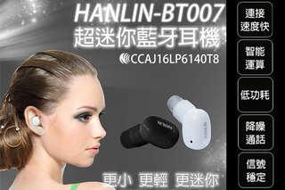 每入只要569元起,即可享有【HANLIN】迷你版極度進化隱形藍芽耳機〈一入/二入/三入/四入/六入/八入,顏色可選:黑/白〉