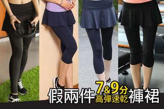 只要385元起,即可享有假二件高彈速乾七分款/九分款褲裙〈任選一入/二入/三入/四入,顏色可選:黑/灰/深藍,尺寸可選:S/M/L/XL〉