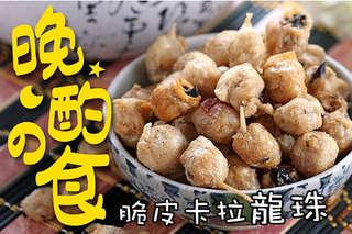 【超人氣脆皮卡拉龍珠】以專利輕烘焙技術製作,保留了魷魚的營養與口感,口感鮮甜不油膩,當零嘴、下酒菜都很棒!