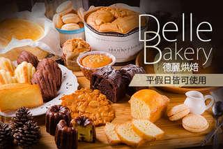 只要85元,即可享有【Delle Bakery德麗烘焙(金典店)】平假日可抵用120元消費金額〈特別推薦:生乳捲系列、瑞士捲系列、瑪德蓮3入、可麗露、香檸磅蛋糕〉
