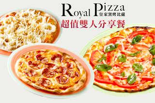 只要399元(雙人價),即可享有【Royal Pizza皇家窯烤比薩】超值雙人分享餐〈8吋Pizza:彩椒燻雞/藍紋羅馬起司/鮪魚玉米/中捲燒 四選一 + 8吋Pizza:美式臘腸/夏威夷/瑪格麗特 三選一 + 奶油培根麵/青醬燻雞麵/蕃茄牛肉丸麵/紅咖哩燻雞麵/經典蕃茄麵 五選一 + 沙拉二份 + 每日例湯二份 + 金桔冰茶/蜂蜜檸檬汁/芭樂汁/香蕉牛奶/蘋果牛奶 五選二〉