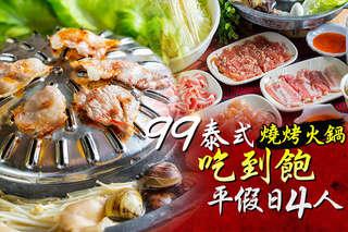 只要999元(四人價),即可享有【99泰式燒烤火鍋吃到飽(台中漢口店)】平假日四人吃到飽