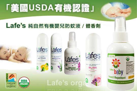 只要259元起(免運費),即可享有【Lafe's】organic有機防蚊液/純自然體香劑等組合,D方案加贈護唇膏一入