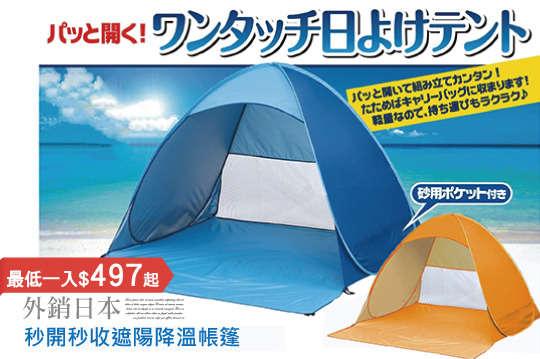 每入只要497元起,即可享有外銷日本秒開秒收遮陽降溫帳篷〈一入/二入/四入,顏色可選:藍/橘〉