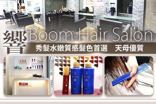 只要299元起,即可享有【響 Boom Hair Salon】A.日本hoyu三段式結構護髮 / B.(日本hoyu水質感染髮(不限髮長)+hoyu三段式結構護髮)
