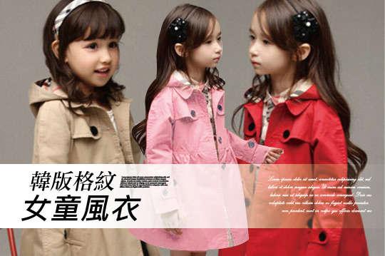 每入只要399元起,即可享有韓版格紋女童風衣〈一入/二入/四入,顏色可選:卡其/紅/粉紅,尺碼可選:100~140CM〉