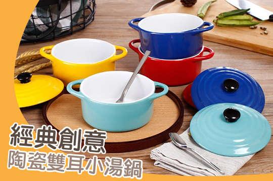每入只要313元起,即可享有經典創意陶瓷雙耳小湯鍋(泡麵碗)〈任選一入/二入/三入/四入/六入/八入,顏色可選:黃色/粉色/淺藍/深藍/紅色 〉
