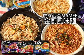 每袋只要92元起,即可享有馬來西亞MAMEE金廚風味麵〈任選3袋/8袋/15袋/30袋,口味可選:南洋咖哩/咖哩叻沙/泰式酸辣〉