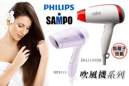 只要290元起(免運費),即可享有【PHILIPS飛利浦】Mini時尚吹風機/【SAMPO聲寶】負離子吹風機等組合