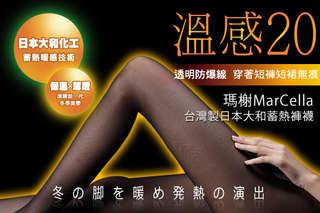 只要360元起,即可享有【瑪榭MarCella】溫感20丹/40丹。台灣製日本大和蓄熱褲襪等組合,20丹褲襪款式可選:一般黑/加長黑,40丹褲襪款式:一般黑