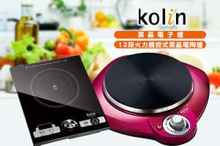 只要689元起,即可享有【Kolin】黑晶電子爐(KCS-MN12)/12段火力觸控式黑晶電陶爐(不挑鍋具,KCS-MN1210T)一台,均一年保固